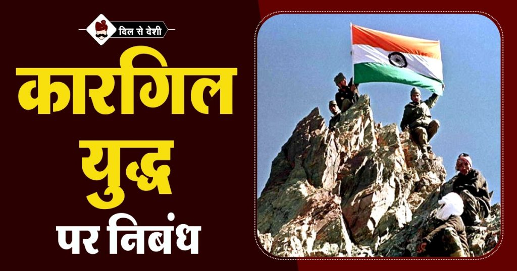 Kargil War story in hindi Archives | Dil Se Deshi