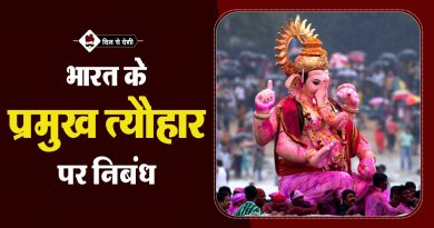 Essay on Religious Festival and their values in Hindi