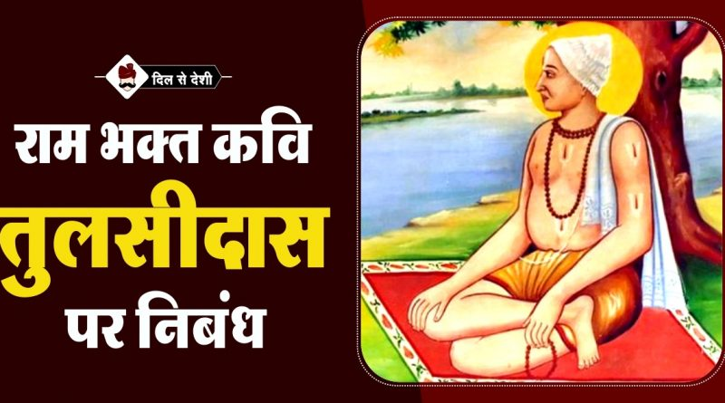 Essay on Tulsidas in Hindi