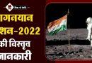 Gaganyaan Mission 2022 in Hindi