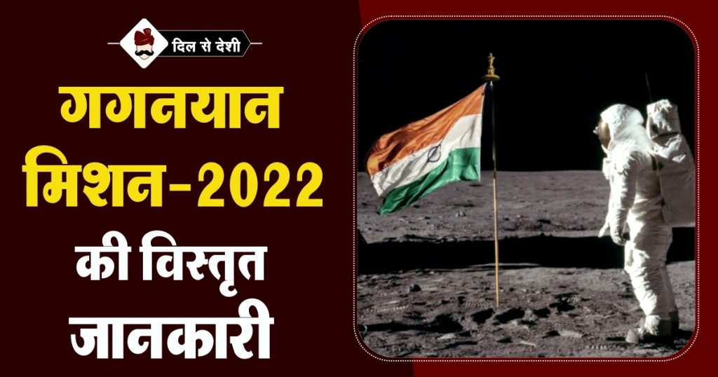 Gaganyaan Mission 2022 in Hindi