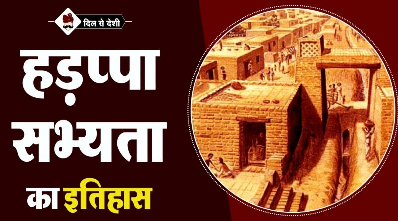 Harappan Civilization in Hindi