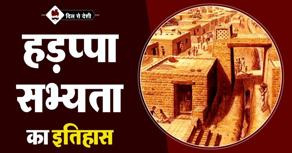 Harappan Civilization in Hindi