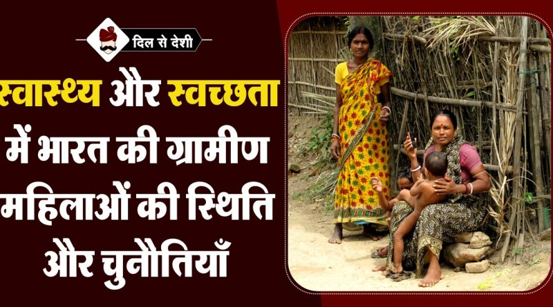 Health and Hygiene of Tribal Indian Women in Hindi