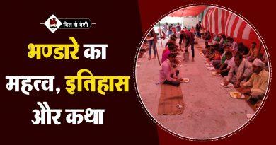 History of Bhandara and Importance in Hindi