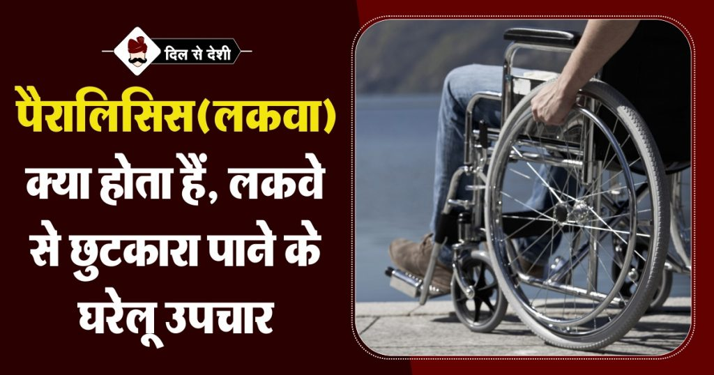 Home Remedies for Paralysis in Hindi
