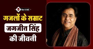Jagjit Singh Biography in Hindi
