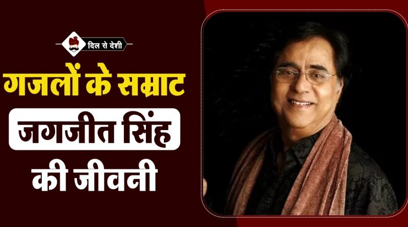 Jagjit Singh Biography in Hindi
