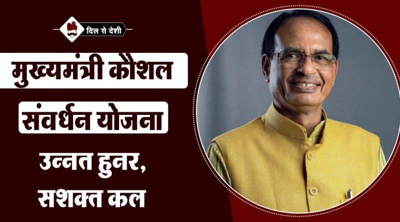Kaushal Samvardhan Yojana (MP) in Hindi
