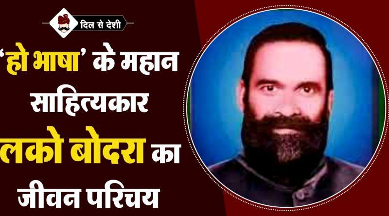 Lako Bodra Biography in Hindi