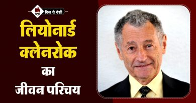 Leonard Kleinrock Biography in Hindi