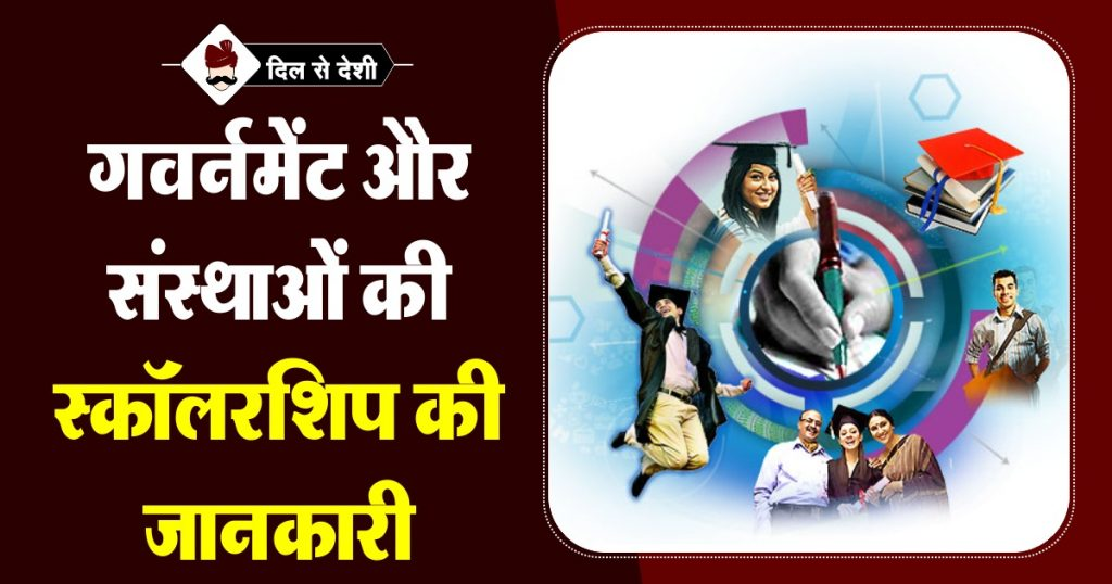 List of Government and Foundation Scholarship in Hindi