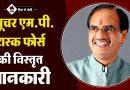 MP Future Task Force in Hindi