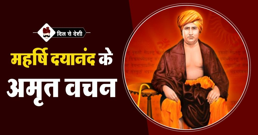 Maharshi Dayanand Saraswati Quotes in Hindi