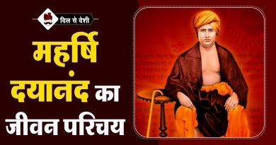 Maharshi Dayanand Saraswati Biography in Hindi