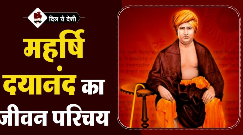 Maharshi Dayanand Saraswati Biography in Hindi