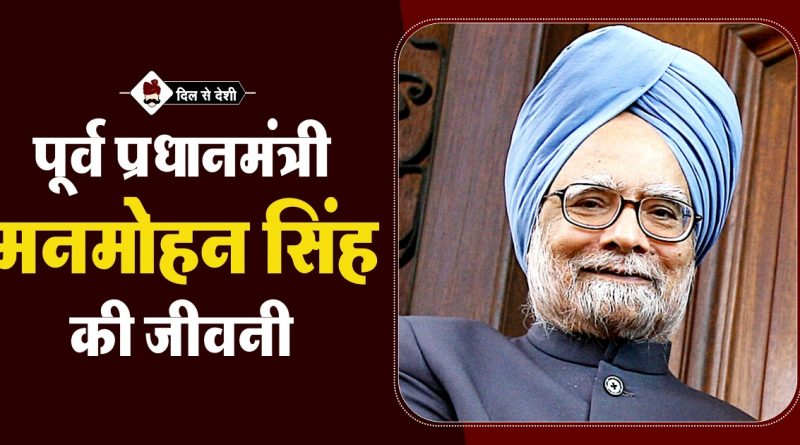 Manmohan Singh Biography in Hindi