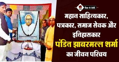 Pandit Jhabarmal Sharma Biography in Hindi