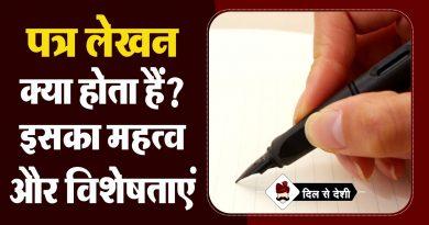 Patra Lekhan Definition and Characteristics in Hindi