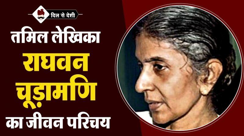 R. Chudamani Biography in Hindi