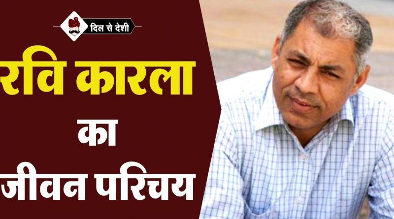 Ravi Kalra Biography in Hindi
