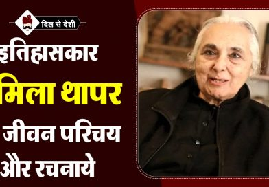 Romila Thapar Biography in Hindi