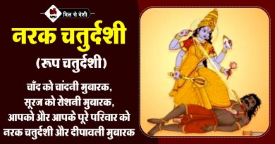 Roop Chaturdashi Wishes in Hindi