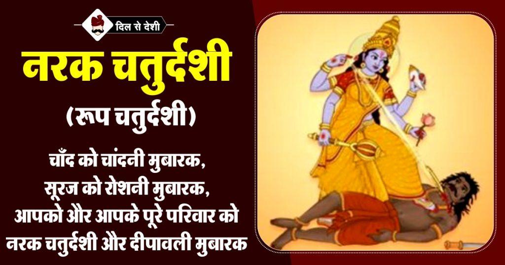 Roop Chaturdashi Wishes in Hindi