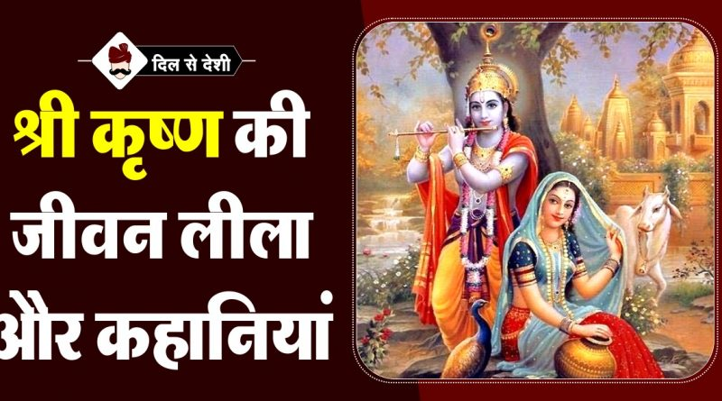 Shri Krishna Biography and Stories in Hindi