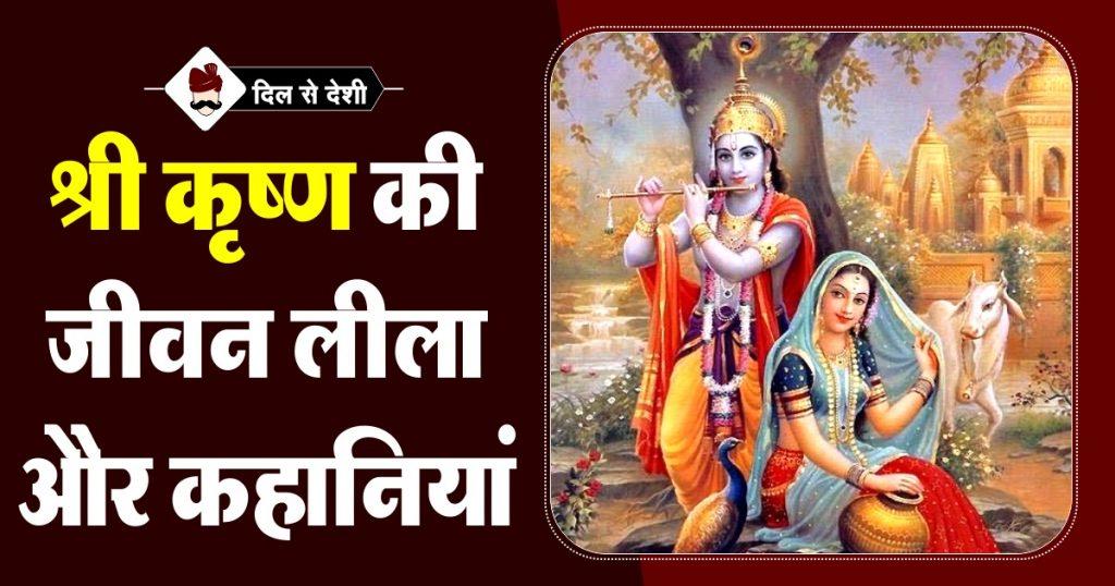 Shri Krishna Biography and Stories in Hindi