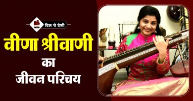 Veena Srivani Biography in Hindi