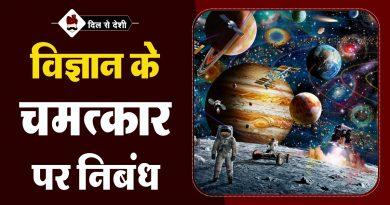 Vigyan ke chamatkar essay in hindi