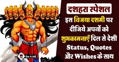 Vijaya Dashami Wishes in hindi