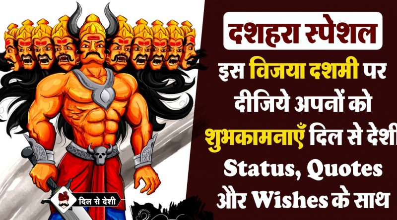 Vijaya Dashami Wishes in hindi