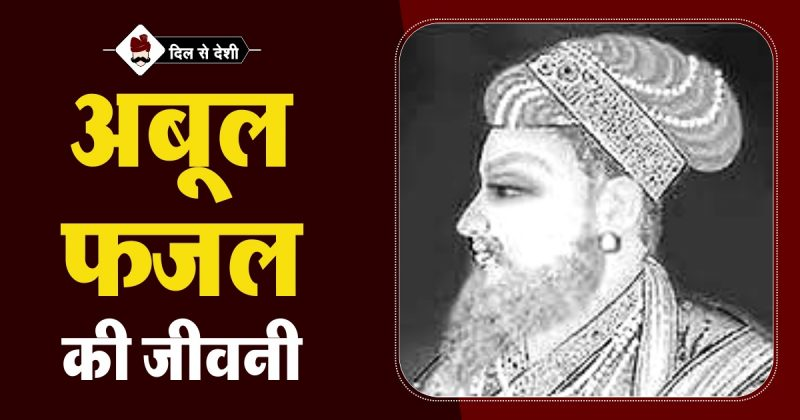 Abul Fazal Biography in Hindi