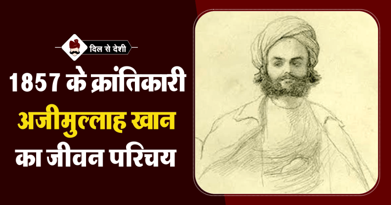 Azimullah Khan Biography in Hindi