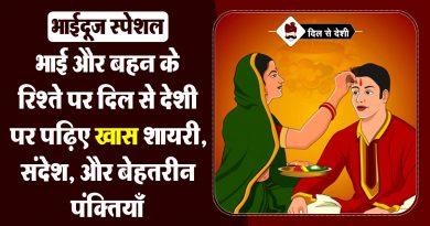 Bhai Dooj Status, SMS, Wishes, Quotes,Message in Hindi