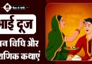 Bhai Duj History and Puja vidhi in Hindi