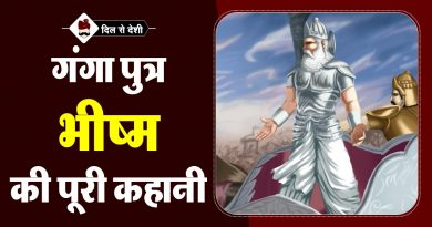 Bhishma Pitamah Biography in Hindi