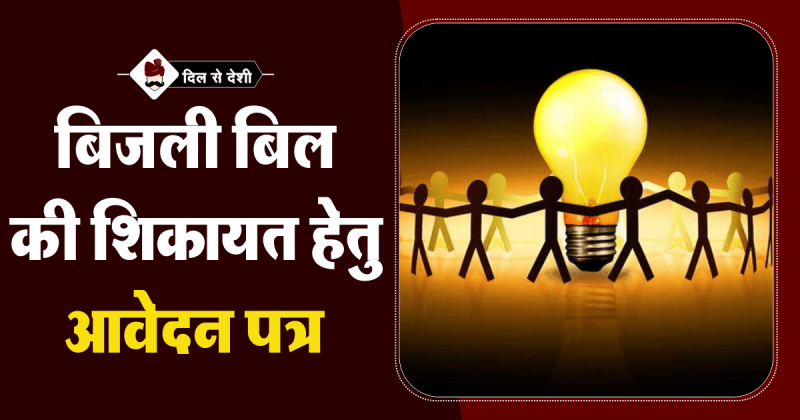 Complaint letter for high electricity bill in hindi