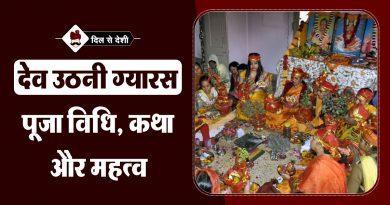 Dev Uthani Gyaras ka Mahatva aur Puja Vidhi in Hindi