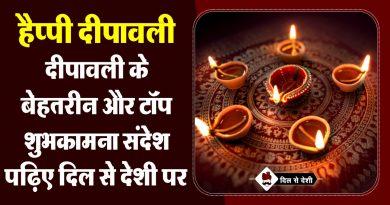 Diwali Shayari, Wishes, Msg, Status, Quotes in Hindi