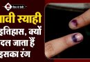 Election Ink History in Hindi (2)