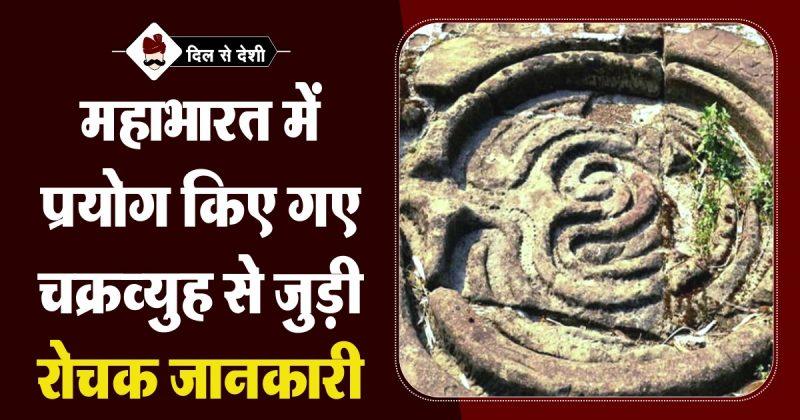 Fact about Mahabharat Chakravyuh in Hindi
