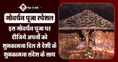 Govardhan Pooja Wishes in Hindi