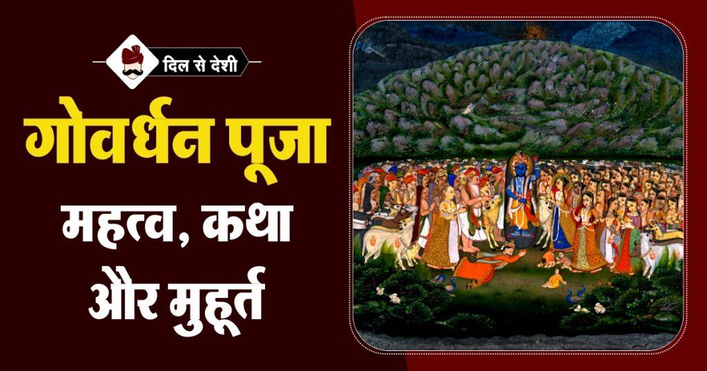 Govardhan Puja Mahatva and Puja Vidhi in Hindi