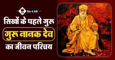 Guru Nanak Dev History in Hindi