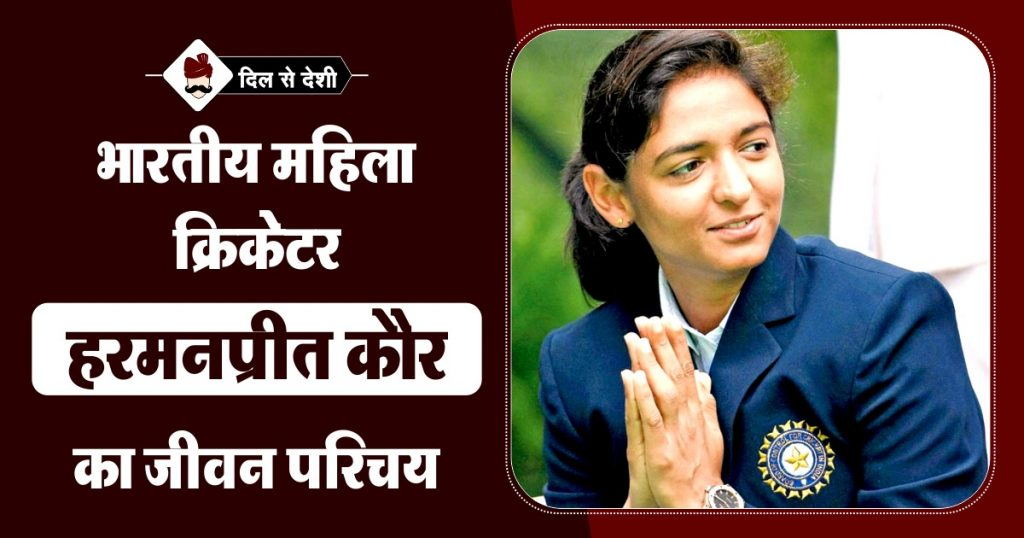 Harmanpreet Kaur Biography in Hindi