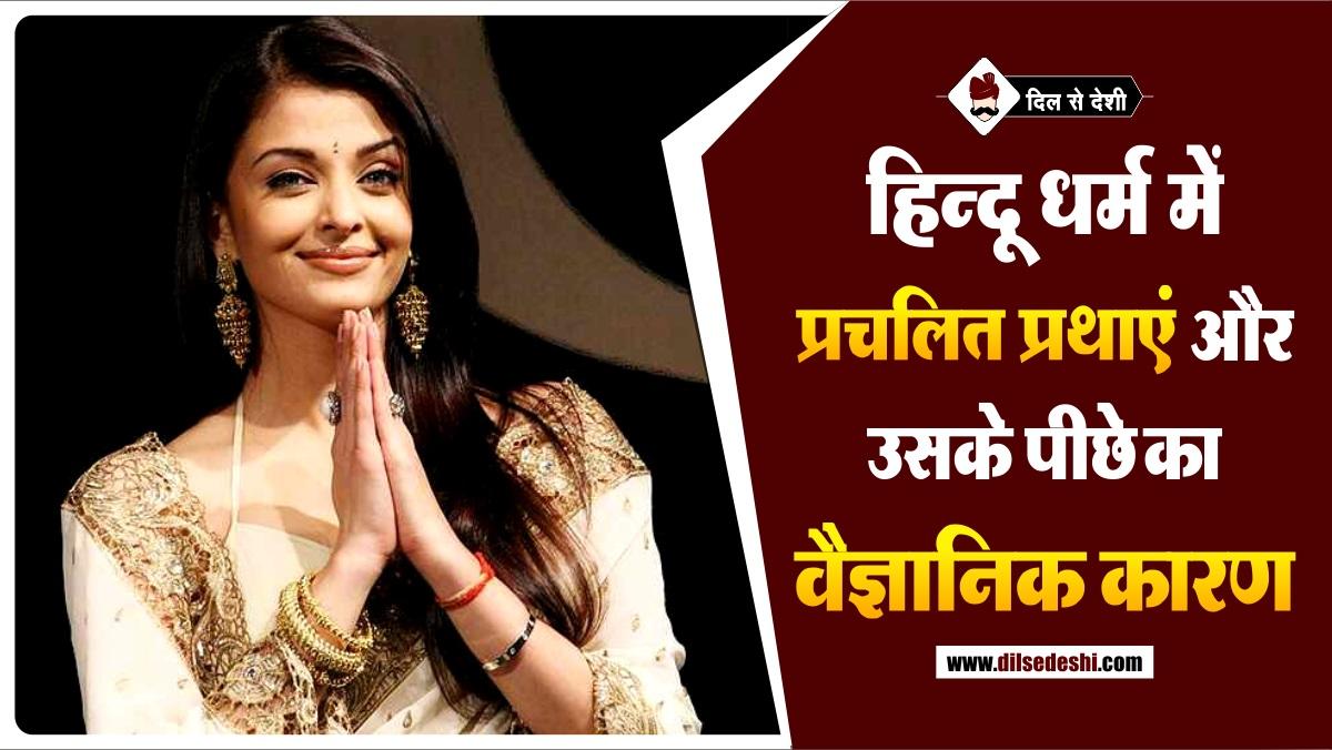 Hindu Traditions and Reasons in Hindi
