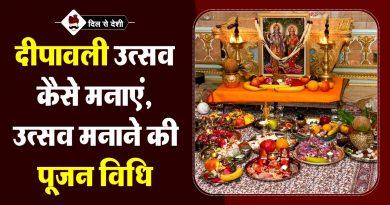 How to celebrate Deepawali Festival in Hindi
